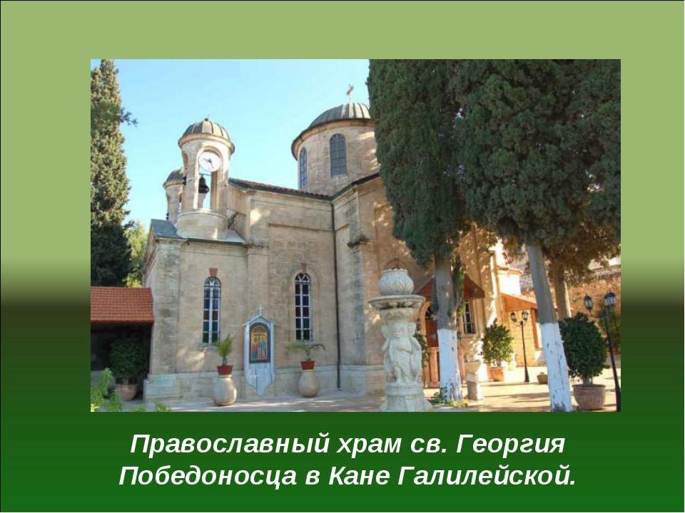 Православный храм св. Георгия Победоносца в Кане Галилейской.