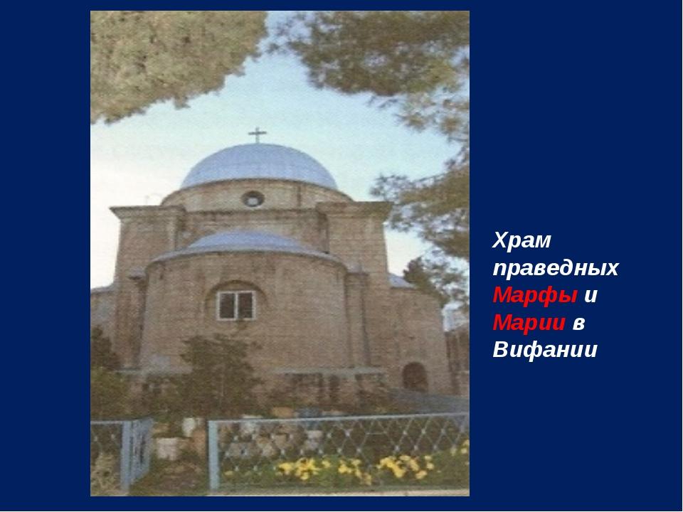 Храм праведных Марфы и Марии в Вифании