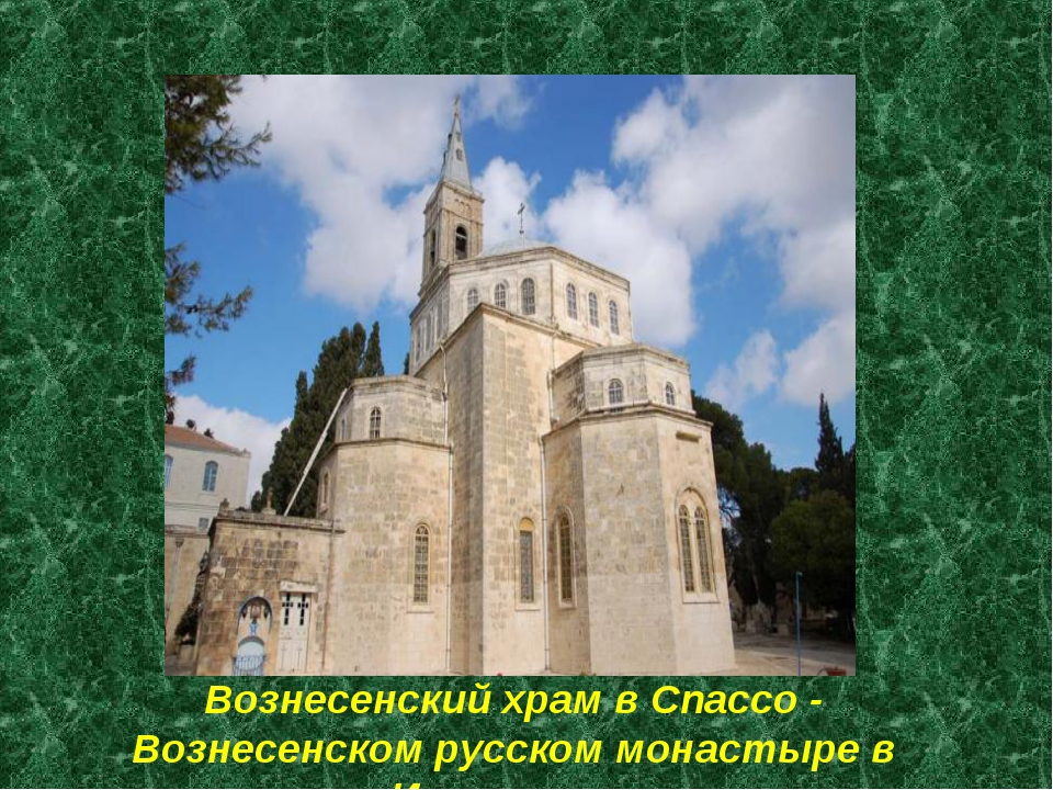 Вознесенский храм в Спассо - Вознесенском русском монастыре в Иерусалиме