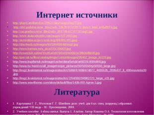 Интернет источники http://player.myshared.ru/239621/data/images/img31.jpg htt