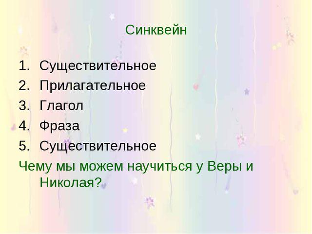 Синквейн Существительное Прилагательное Глагол Фраза Существительное Чему мы...
