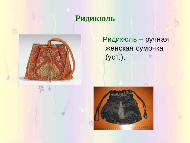 Ридикюль Ридикюль – ручная женская сумочка (уст.).