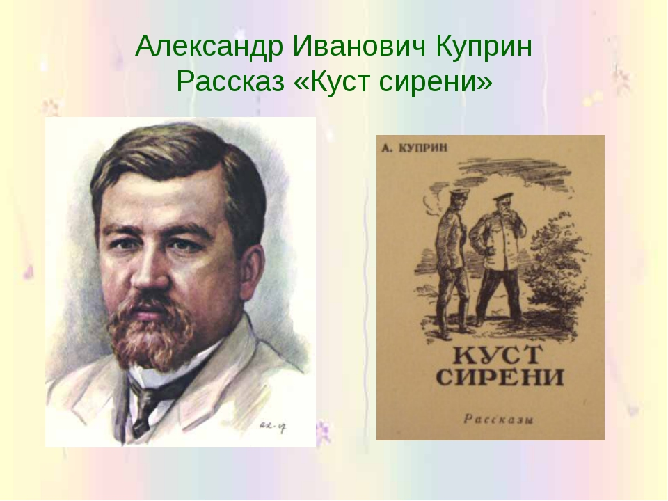 Александр Иванович Куприн Рассказ «Куст сирени»