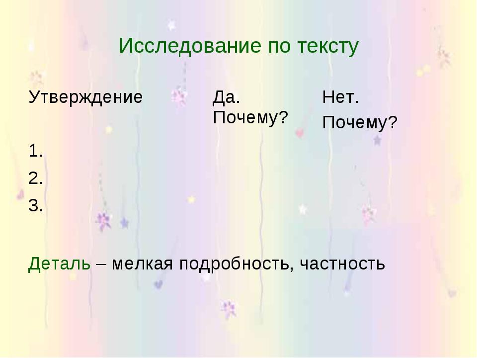 Исследование по тексту Деталь – мелкая подробность, частность