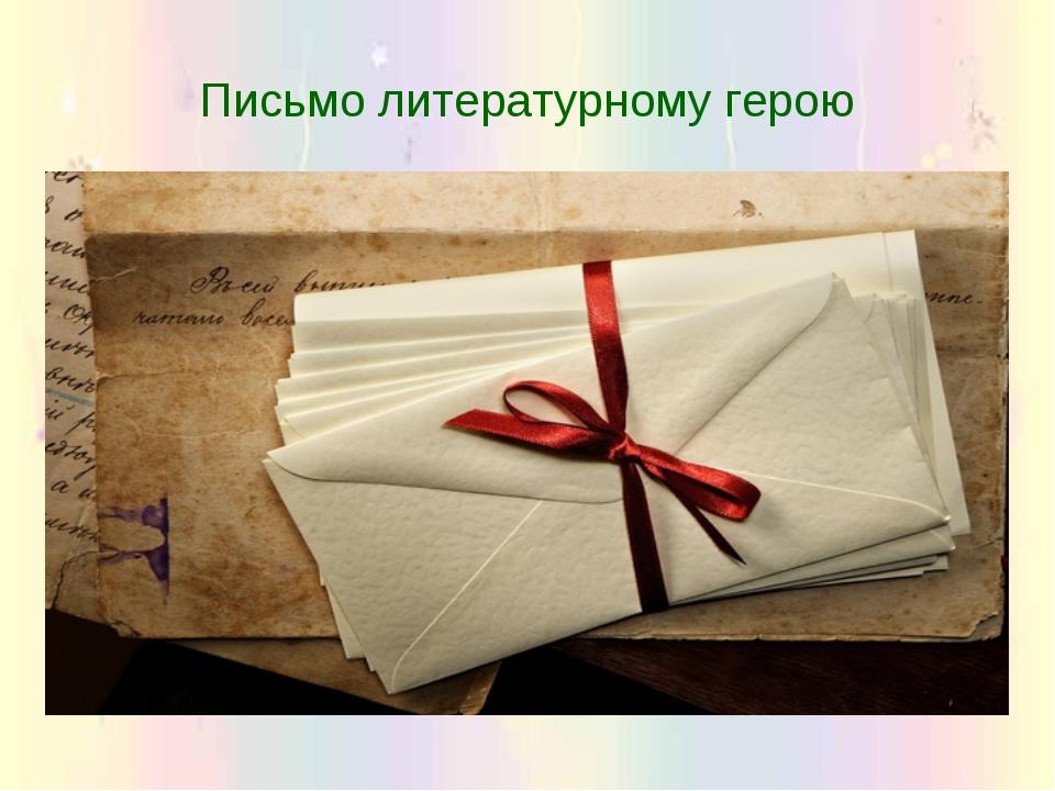 Письмо литературному герою