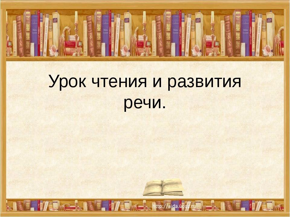 Урок чтения и развития речи.