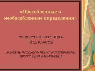 «Обособленные и необособленные определения» УРОК РУССКОГО ЯЗЫКА В 11 КЛАССЕ У
