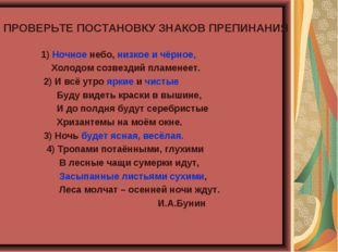 ПРОВЕРЬТЕ ПОСТАНОВКУ ЗНАКОВ ПРЕПИНАНИЯ 1) Ночное небо, низкое и чёрное, Холод