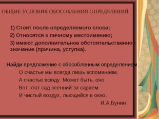 ОБЩИЕ УСЛОВИЯ ОБОСОБЛЕНИЯ ОПРЕДЕЛЕНИЙ 1) Стоят после определяемого слова; 2)
