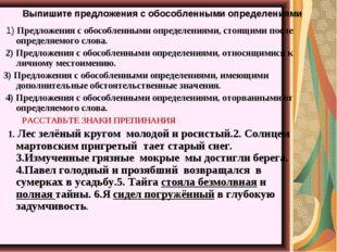 Выпишите предложения с обособленными определениями 1) Предложения с обособлен