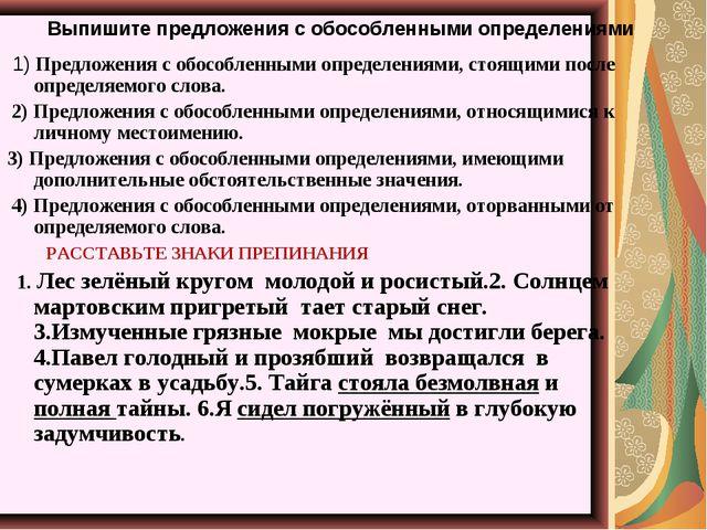 Выпишите предложения с обособленными определениями 1) Предложения с обособлен...