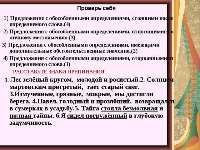 Проверь себя 1) Предложение с обособленными определениями, стоящими после опр...