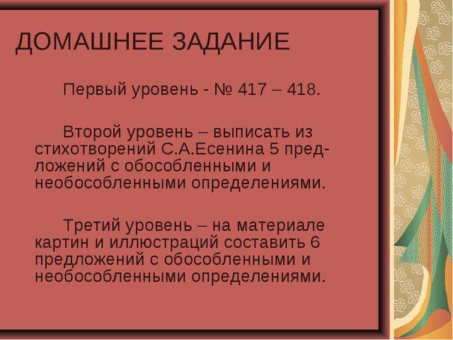ДОМАШНЕЕ ЗАДАНИЕ Первый уровень - № 417 – 418. Второй уровень – выписать...