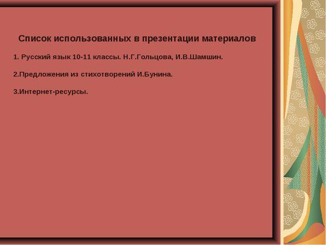 Список использованных в презентации материалов 1. Русский язык 10-11 классы....