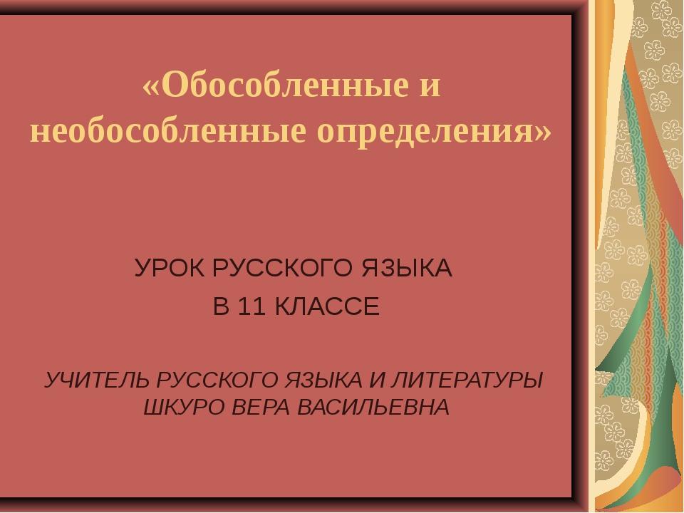 «Обособленные и необособленные определения» УРОК РУССКОГО ЯЗЫКА В 11 КЛАССЕ У...