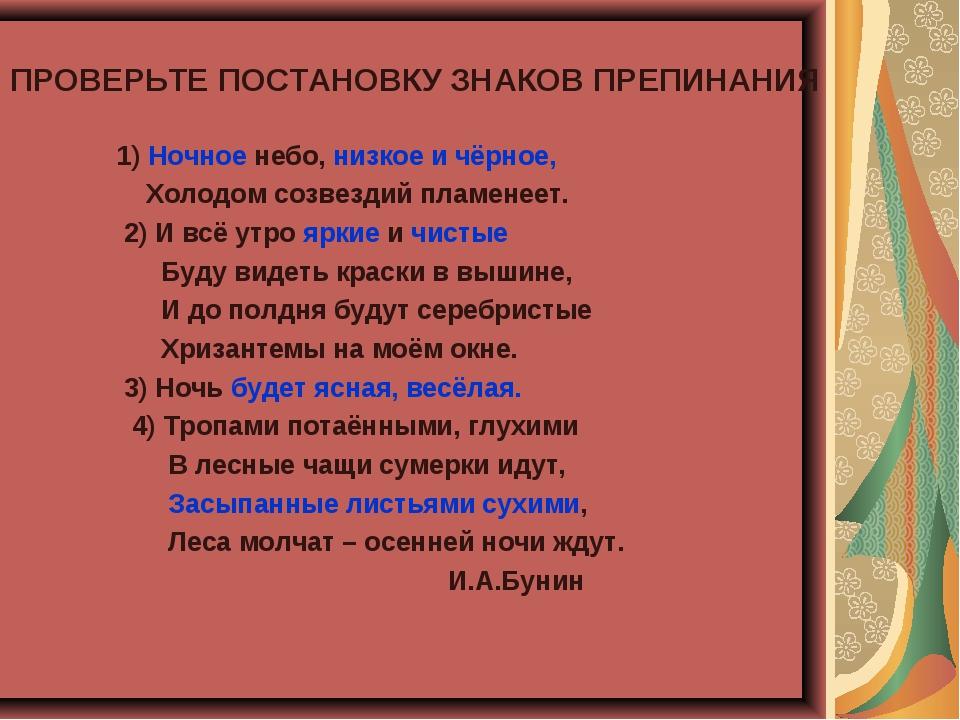 ПРОВЕРЬТЕ ПОСТАНОВКУ ЗНАКОВ ПРЕПИНАНИЯ 1) Ночное небо, низкое и чёрное, Холод...
