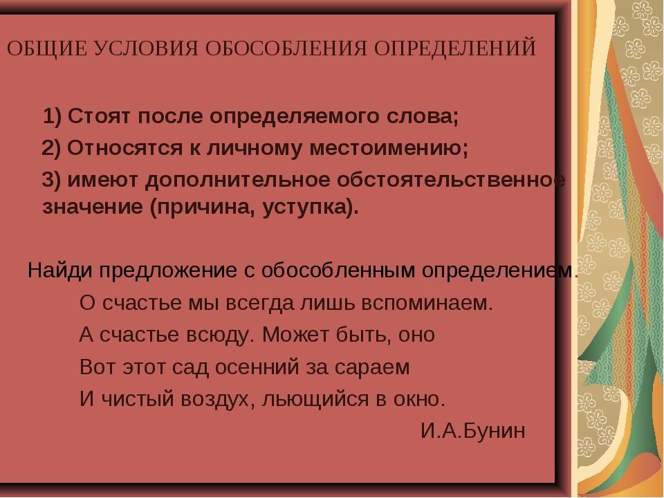 ОБЩИЕ УСЛОВИЯ ОБОСОБЛЕНИЯ ОПРЕДЕЛЕНИЙ 1) Стоят после определяемого слова; 2)...