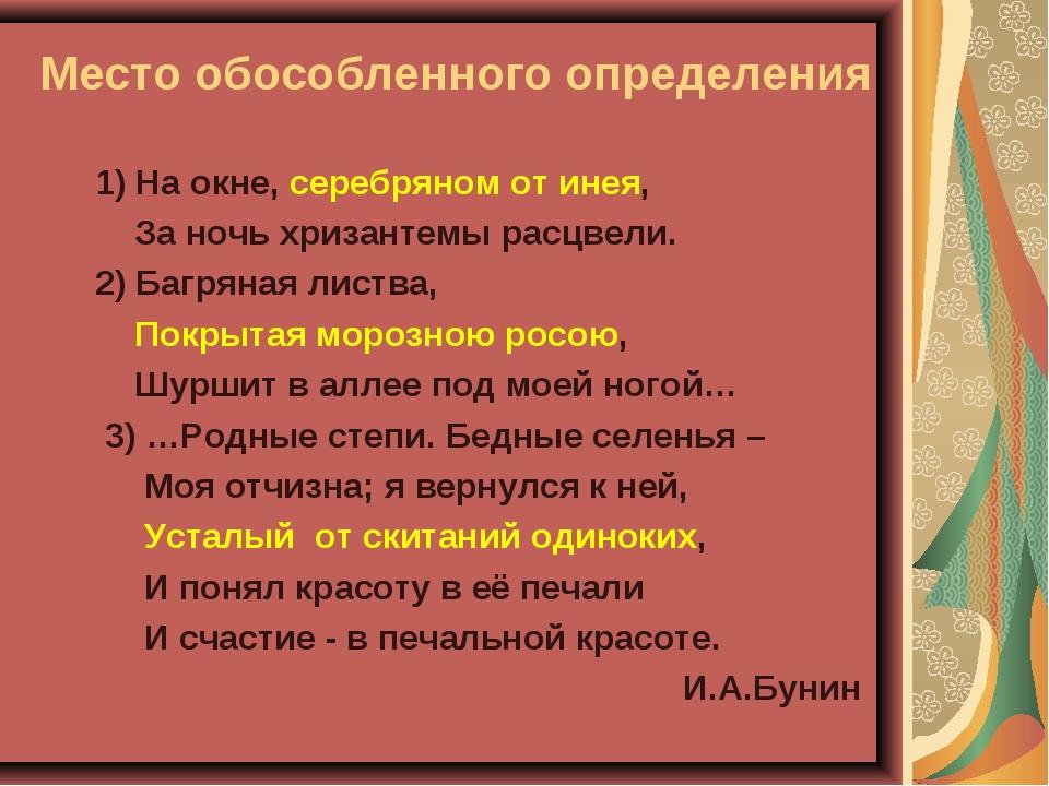 Место обособленного определения 1) На окне, серебряном от инея, За ночь хриз...
