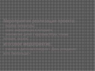 Мероприятия реализации проекта: - подбор литературы; - поиск информации в инт