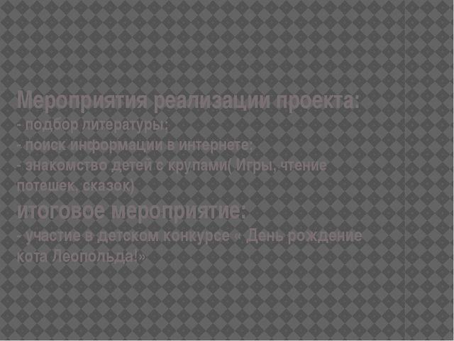 Мероприятия реализации проекта: - подбор литературы; - поиск информации в инт...