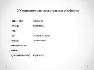 3.Уменьшительно-ласкательные суффиксы  -ик-( ек)диждик -еньк-зоренька -о