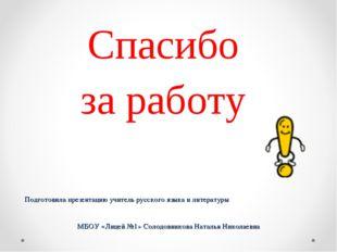 Подготовила презентацию учитель русского языка и литературы МБОУ «Лицей №1» С