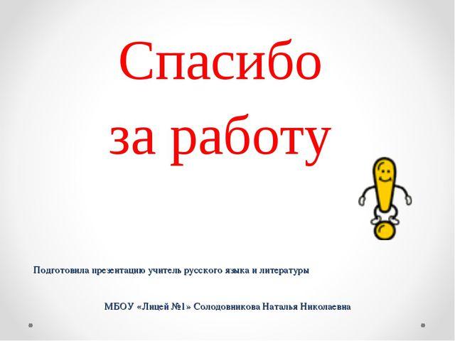 Подготовила презентацию учитель русского языка и литературы МБОУ «Лицей №1» С...