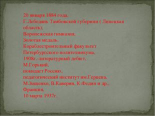 20 января 1884 года, Г.Лебедянь Тамбовской губернии ( Липецкая область), Воро