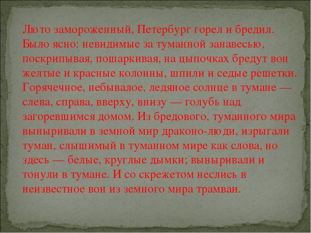 Люто замороженный, Петербург горел и бредил. Было ясно: невидимые за туманной...