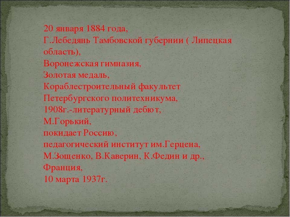 20 января 1884 года, Г.Лебедянь Тамбовской губернии ( Липецкая область), Воро...