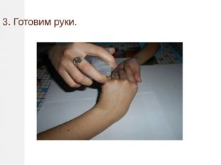 3. Готовим руки.