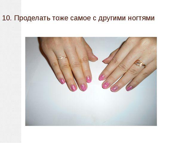 10. Проделать тоже самое с другими ногтями