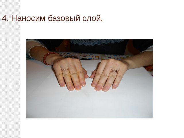 4. Наносим базовый слой.