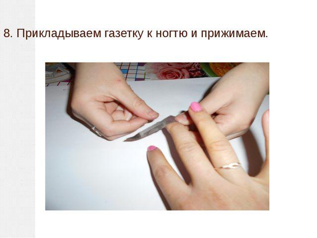 8. Прикладываем газетку к ногтю и прижимаем.