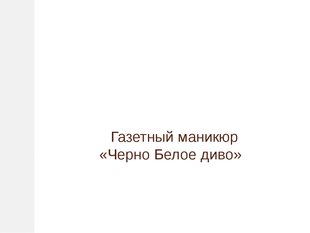 Газетный маникюр «Черно Белое диво»