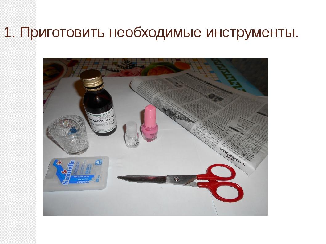 1. Приготовить необходимые инструменты.
