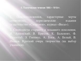 II. Поэтические течения 1890 – 1910гг. 1. Основоположники, характерные черты