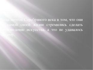 Беда поэтов Серебряного века в том, что они из самой своей жизни стремились с