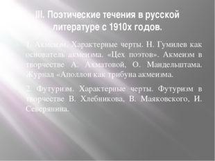 III. Поэтические течения в русской литературе c 1910х годов. 1. Акмеизм. Хара