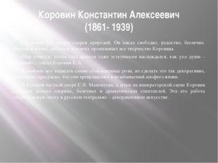 Коровин Константин Алексеевич (1861- 1939) К.Коровин был щедро одарен природо