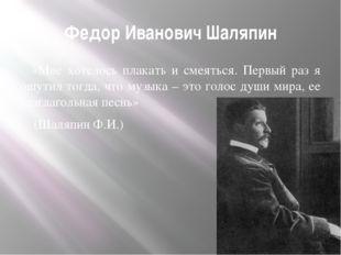 Федор Иванович Шаляпин «Мне хотелось плакать и смеяться. Первый раз я ощутил