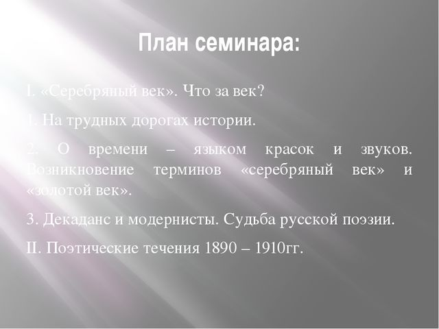 План семинара: I. «Серебряный век». Что за век? 1. На трудных дорогах истории...