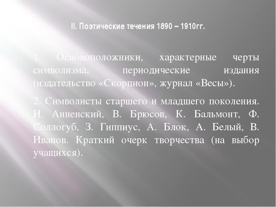 II. Поэтические течения 1890 – 1910гг. 1. Основоположники, характерные черты...