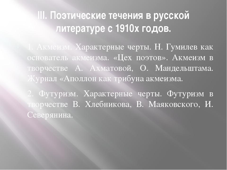 III. Поэтические течения в русской литературе c 1910х годов. 1. Акмеизм. Хара...