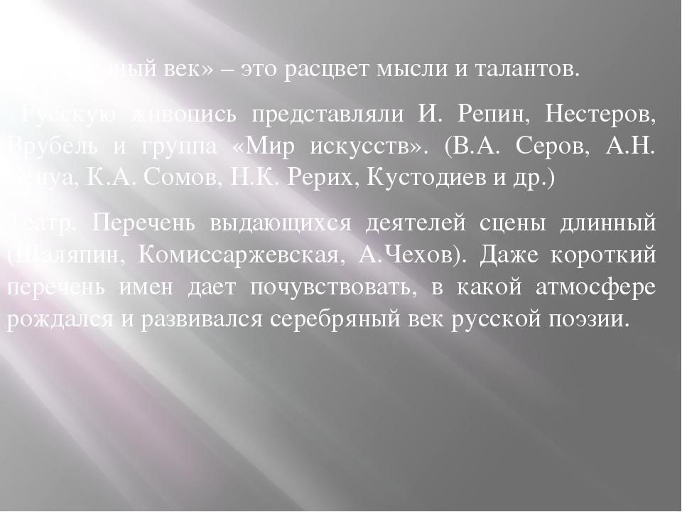 «Серебряный век» – это расцвет мысли и талантов. Русскую живопись представлял...