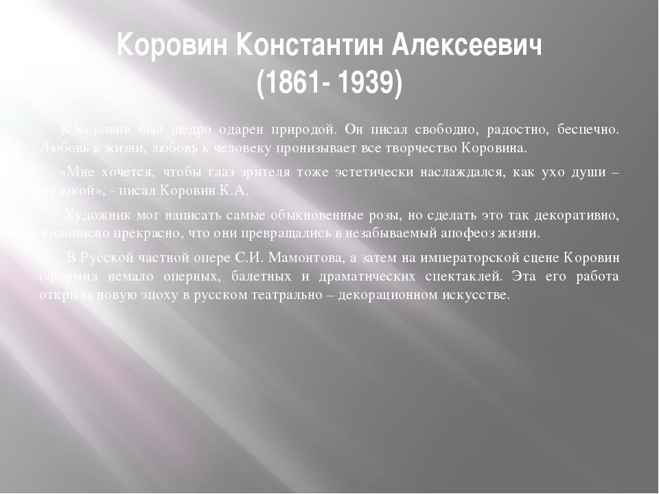 Коровин Константин Алексеевич (1861- 1939) К.Коровин был щедро одарен природо...