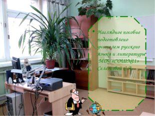 Наглядное пособие подготовлено учителем русского языка и литературы МОУ «СОШ№