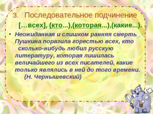 3.Последовательное подчинение […всех], (кто...),(которая...),(какие...). Не