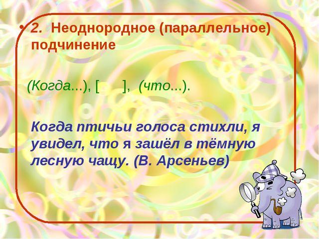 2.Неоднородное (параллельное) подчинение (Когда...), [ ], (что...). Когда пт...