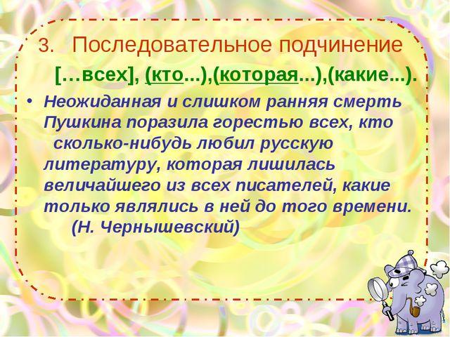 3.Последовательное подчинение […всех], (кто...),(которая...),(какие...). Не...